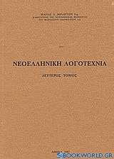 Νοελληνική λογοτεχνία