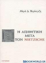 Η αισθητική μετά τον Nietzsche