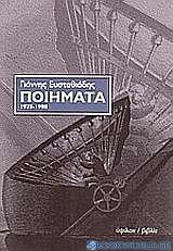 Ποιήματα 1975-1998