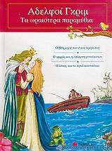 Ο βάτραχος που έγινε πρίγκιπας. Ο ψαράς και η άπληστη γυναίκα του. Ο λύκος και τα εφτά κατσικάκια