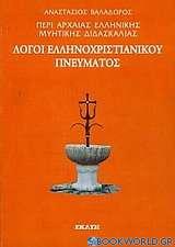 Περί αρχαίας ελληνικής μυητικής διδασκαλίας: Λόγοι ελληνοχριστιανικού πνεύματος