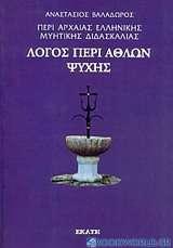 Περί αρχαίας ελληνικής μυητικής διδασκαλίας: Λόγος περί άθλων ψυχής