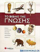 Το βιβλίο της γνώσης