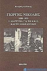 Γιώργης Νικολής 1899 - 1929