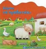 Χάρης το προβατάκι