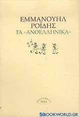 Τα ανθελληνικά