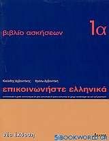 Επικοινωνήστε ελληνικά 1α