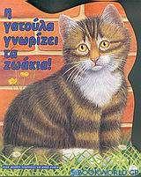 Η γατούλα γνωρίζει τα ζωάκια