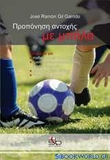 Προπόνηση αντοχής με μπάλα