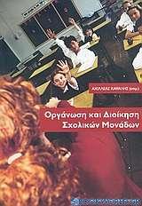 Οργάνωση και διοίκηση σχολικών μονάδων
