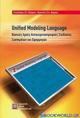 Unified Modelling Language: Βασικές αρχές αντικειμενοστρεφούς σχεδίασης συστημάτων και εφαρμογών