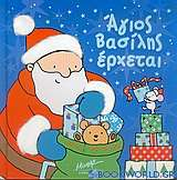 Άγιος Βασίλης έρχεται