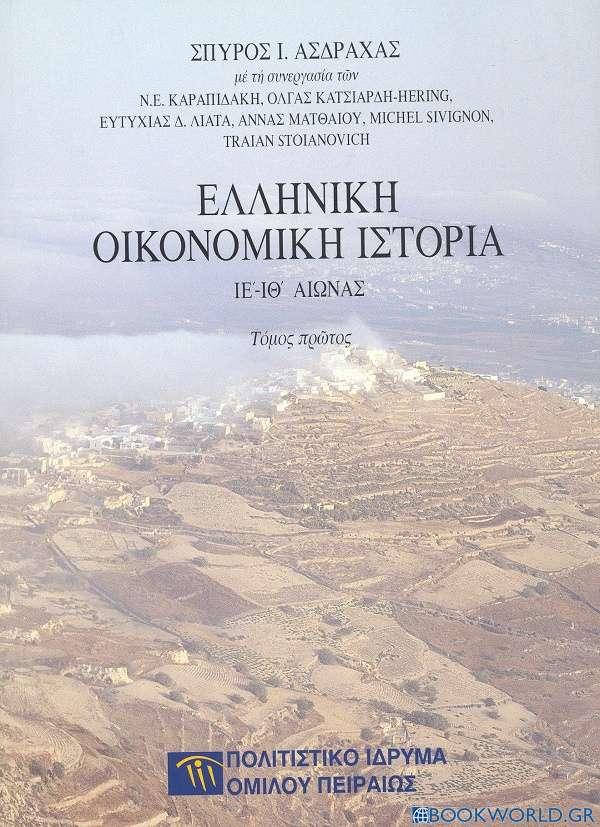Ελληνική οικονομική ιστορία