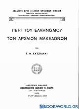 Περί του ελληνισμού των αρχαίων Μακεδόνων