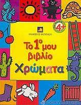 Το 1ο μου βιβλίο, χρώματα