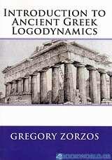 Αρχαιοελληνική λογοδυναμική αρίθμηση (περίληψη)