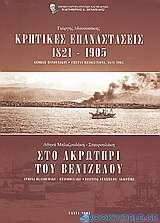 Κρητικές επαναστάσεις 1821-1905