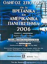 Οδηγός σπουδών για τα βρετανικά και αμερικάνικα πανεπιστήμια 2006