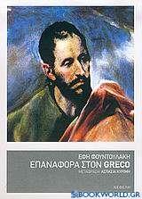 Επαναφορά στον Greco