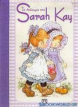 Το λεύκωμα της Sarah Kay