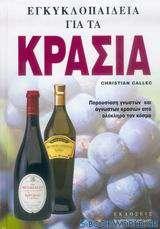 Εγκυκλοπαίδεια για τα κρασιά