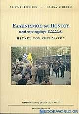 Ελληνισμός του Πόντου από την πρώην Ε.Σ.Σ.Δ.