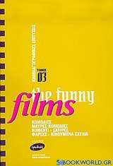 Κινηματογραφικές επιτυχίες, the funny films
