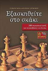 Εξασκηθείτε στο σκάκι