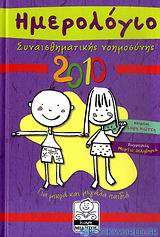 Ημερολόγιο συναισθηματικής νοημοσύνης 2010