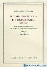 Η ελληνική θεολογία επί τουρκοκρατίας 1453-1821