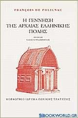 Η γέννηση της αρχαίας ελληνικής πόλης