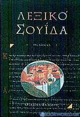 Βυζαντινό λεξικό Σουΐδα