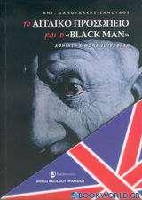 Το αγγλικό προσωπείο και ο Black Man