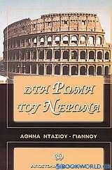 Στη Ρώμη του Νέρωνα