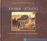 Ημερολόγιο 2010: Αθήνα