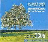 Ημερολόγιο 2006, ελληνικό τοπίο