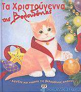 Τα Χριστούγεννα της Βελουδένιας