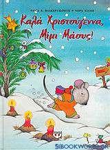 Καλά Χριστούγεννα, Μίμι Μάους