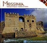 Ημερολόγιο 2010: Μεσσηνία
