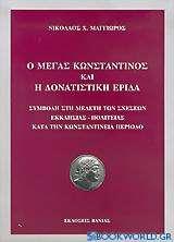 Ο Μέγας Κωνσταντίνος και η δονατιστική έριδα