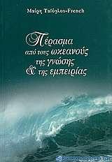Πέρασμα από τους ωκεανούς της γνώσης και της εμπειρίας