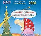 Ημερολόγιο 2006 με τον Κυρ
