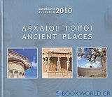Ημερολόγιο 2010: Αρχαίοι τόποι