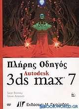 Πλήρης Οδηγός Autodesk 3ds max 7