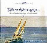 Ημερολόγιο 2010: Έλληνες θαλασσογράφοι
