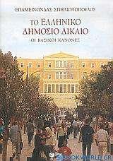 Το ελληνικό δημόσιο δίκαιο