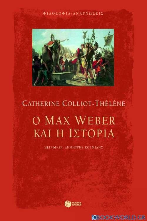 Ο Max Weber και η ιστορία