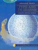 Γύρω από τη Σελήνη