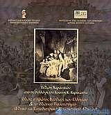 Όθων, ο πρώτος βασιλεύες των Ελλήνων και το Οθώνειο Πανεπιστήμιο