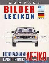 Εικονογραφημένο ελληνο-γερμανικό λεξικό